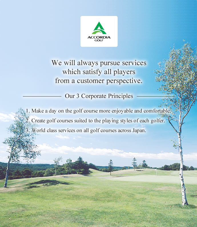 We will always pursue services which satisfy all players from a customer perspective.